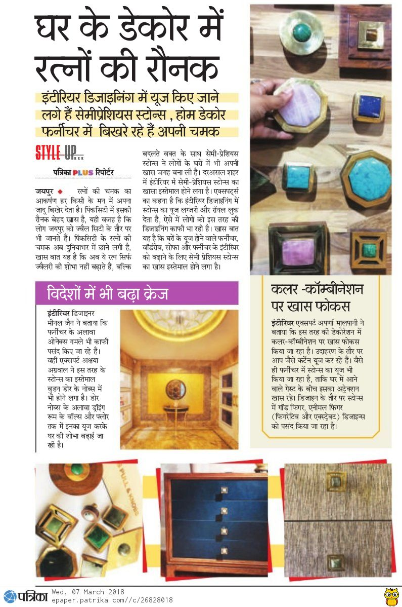 Door Knobs- Patrika Plus